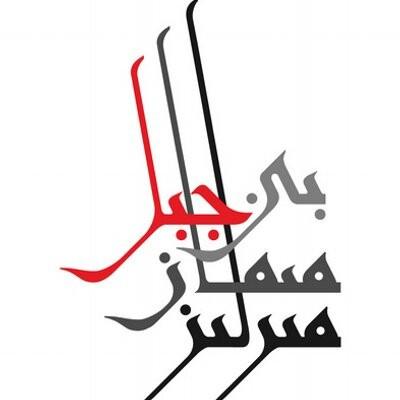 Markaz Muaad Bin Jabal